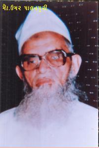 Maulana Umar Palanpury